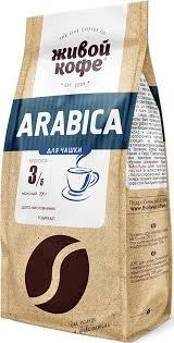 <b>Живой Кофе</b> Арабика для заваривания в чашке, 200 г — купить в ...