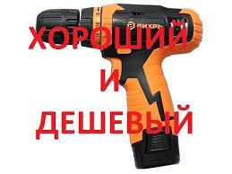 дрель шуруповерт аккумуляторная вихрь да 14 4л 2к 72 14 8