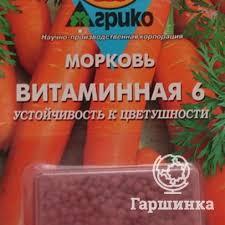 семена морковь витаминная 6 2г