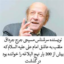 Image result for ‫جرج جرداق‬‎
