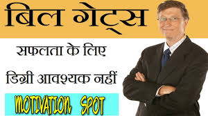 Bill Gates Success Story In Hindi | Bill Gates Biography | Life Story ...