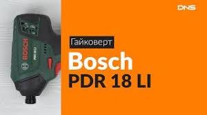 Распаковка <b>гайковерта Bosch PDR</b> 18 LI / Unboxing Bosch PDR 18 ...