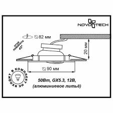 <b>369617</b> Встраиваемый <b>светильник Novotech</b> Coil купить в ...