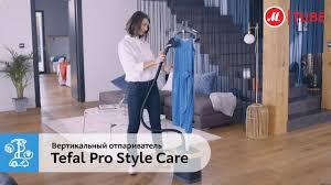 Обзор вертикального <b>отпаривателя Tefal</b> Pro Style Care ...