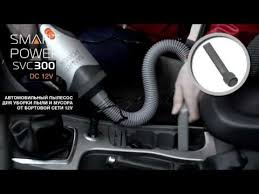 Автомобильный <b>пылесос БЕРКУТ</b> (<b>BERKUT</b>) <b>Smart Power</b> SVC-300