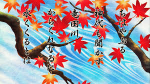 one thousand summers hyakunin isshu poem 17 ariwara no narihira the original meaning of the poem as it appeared in the kokinshū was mizu kukuru which means tie died water which can be translated as brocade