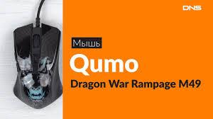 Распаковка <b>мыши Qumo</b> Dragon War <b>Rampage M49</b> / Unboxing ...