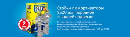 Официальный сайт SS20 интернет магазин. Купить SS20 ...