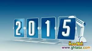 رمزيات للعام الجديد 2019 رمزيات