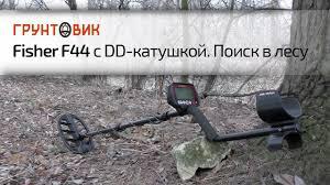 Металлоискатель Fisher F44 с <b>DD катушкой</b>. Поиск в лесу ...