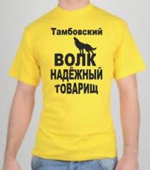 "<b>Футболка</b>""<b>Тамбовский волк</b> - товарищ"""