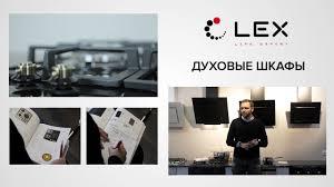 <b>LEX</b>. Духовые шкафы - YouTube