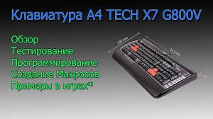 <b>Клавиатура проводная A4Tech</b> X7 G800V USB тесты, обзор ...