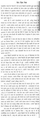 my favourite game chess essay in hindi essay essay on my favourite game chess in hindi