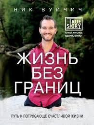 <b>Жизнь без границ</b>. <b>Путь</b> к потрясающе счастливой жизни Вуйчич ...