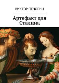 <b>Виктор Печорин</b>, <b>Артефакт для</b> Сталина – скачать fb2, epub, pdf ...