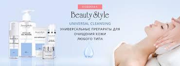 Новинка! Серия UNIVERSAL CLEANSING от Beauty Style ...