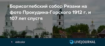 Борисоглебский собор Рязани на фото <b>Прокудина</b>-Горского ...