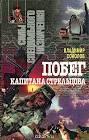 Владимир соколов лучшие книги