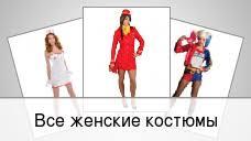 Магазин <b>карнавальных костюмов</b> в Томске