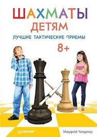 <b>Шахматы</b> детям. Лучшие тактические приемы — скачать книгу ...