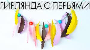 <b>Гирлянда с перьями</b> из бумаги своими руками - YouTube