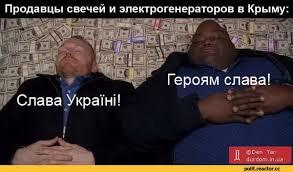 Электричество массово отключают в оккупированном Крыму - Цензор.НЕТ 4750