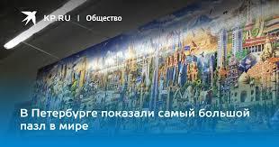 В Петербурге показали самый большой <b>пазл</b> в мире