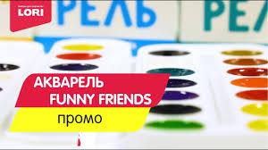 <b>Акварель Funny</b> Friends - YouTube