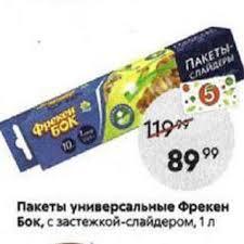 <b>Пакеты универсальные Фрекен</b> Бок - Акция в Магазине ...
