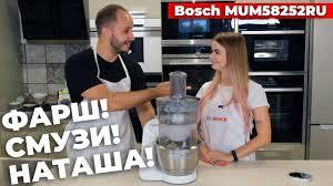 Обзор <b>кухонной</b> машины <b>Bosch</b> MUM58252RU - YouTube