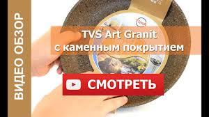 <b>Сковорода со съемной</b> ручкой с каменным покрытием TVS ART ...