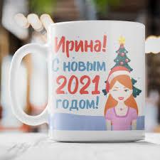 <b>Именная кружка</b> «С <b>новым</b> 2021 годом» | Долина Подарков