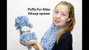 Пуффи Фур <b>Ализе</b>. Обзор <b>пряжи</b> - YouTube