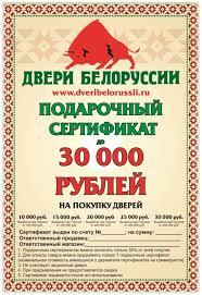 Получите <b>подарочный сертификат на 30</b> 000 рублей