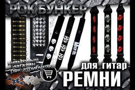<b>Ремни для гитар</b> - купить в интернет-магазине RockBunker.ru