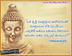 gautama buddha short essay   inspirational quotes   telugu sms  nice telugu buddha quotations wallpapers