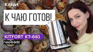 С РЕГУЛИРОВКОЙ ТЕМПЕРАТУРЫ | <b>Чайник Kitfort</b> KT-661 ...
