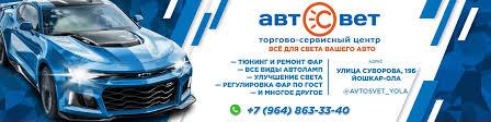 АвтоСвет12 - LED, Bi-Led линзы, <b>ДХО</b> в Йошкар-Оле | ВКонтакте