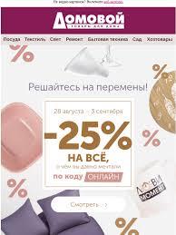Домовой: До -60% на любимые товары до конца лета! | Milled