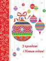 Поздравление на белорусском языке с новым годом