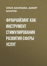 <b>Д</b>. <b>Р</b>. <b>Вахитов</b>, <b>Франчайзинг</b> как инструмент стимулирования ...