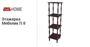 <b>Этажерка Мебелик П 8</b> — купить недорого в mebHOME. Цены от ...