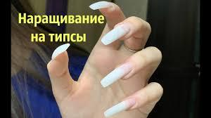 НАРАСТИЛА <b>ногти</b> НА ТИПСЫ <b>Ногти</b> на <b>супер клей</b>. Простое ...