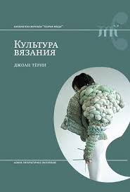 Культура вязания [Джоан Терни] + <b>Вяжем крючком</b> красивые ...
