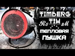 ПЕЧКА В ГАРАЖ! <b>Тепловая пушка Timberk</b> TIH R5 3M. Обзор ...