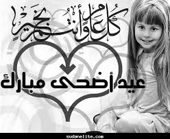 عيد اضحى مبارك images?q=tbn:ANd9GcR