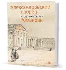 <b>Александровский дворец в Царском</b> Селе и Романовы