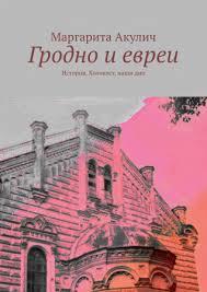 <b>Гродно</b> и <b>евреи</b> - купить книгу в интернет магазине, автор ...