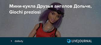 Мини-<b>кукла</b> Друзья ангелов Дольче, Giochi preziosi: dollady ...